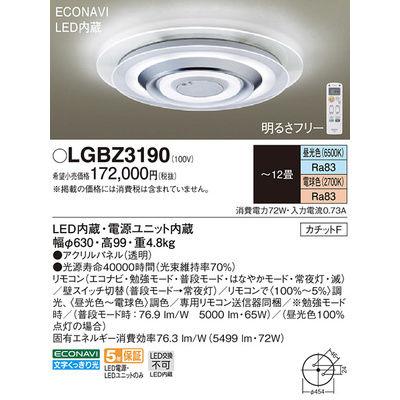 【代引手数料無料】パナソニック シーリングライト LGBZ3190:激安!家電のタンタンショップ