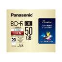 パナソニック 録画用4倍速ブルーレイディスク片面2層50GB(追記型)20枚パック LM-BR50LP20【納期目安:約10営業日】