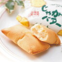 その他 【北海道名産】じゃがバター(小) 12個入り 61008776 - 激安!家電のタンタンショップ