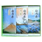 三盛物産 静岡茶 富士山絵柄シリーズ [煎茶清緑100g×1、かりがね80g×1、ほうじ茶50g×1] BM-25