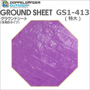 ドッペルギャンガー ワンポール用グランドシート GS1-413