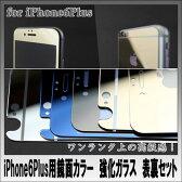 ITPROTECH ITPROTECH メタリックフレーム強化ガラスフィルムキットFor iPhone6Plus YT-GFILM-WM-PB/IP6P