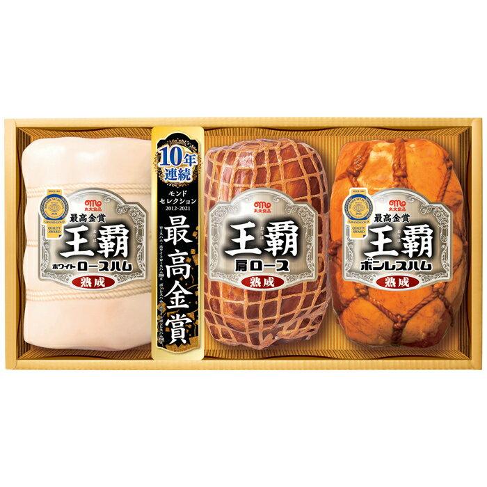 丸大食品 【お中元ギフト】「王覇」シリーズ 厳選ハムギフト HA-703