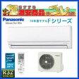 【あす楽対応_関東】パナソニック 冷暖房除湿インバーターエアコン(6畳用) CS-226CF-W