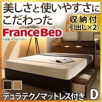 フランスベッドi-4700550na
