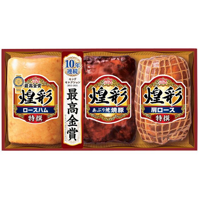 丸大食品 【お中元ギフト】煌彩 特選ロースハム3本詰め 定番品 (冷蔵) KK-503