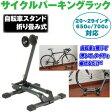 ITPROTECH 折りたたみ モバイル自転車スタンド MTB対応 YT-MCP03