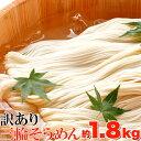 天然生活 訳あり☆無選別三輪素麺(そうめん)大容量1.8kg≪常温≫ SM00010147