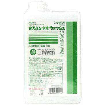 日本製薬 オスバンネオウォッシュ つめ替え用 950mL 4987123142137【納期目安:2週間】