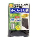 東和産業 花粉ガード ふとん干し袋 1コ入 4901983280013
