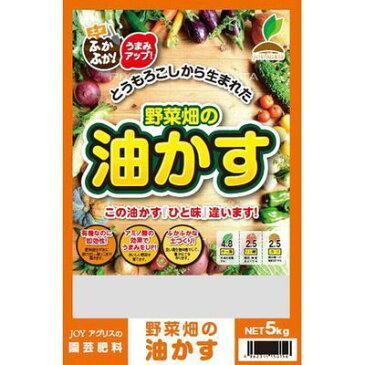 JOYアグリス JOYアグリス 野菜畑の油かす 5kg 4962311150156【納期目安:2週間】
