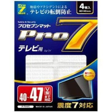 プロセブン Pro-7 耐震マット テレビ用(40型〜47型まで) P-TV47C【納期目安:3週間】