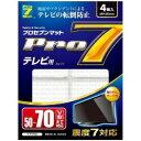 プロセブンマット テレビ用 P-TV70C
