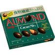 明治 【ケース販売】明治 アーモンドチョコレート カカオ70% 68g×10個 E481283H