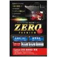 エツミ デジタルカメラ用液晶保護フィルムZERO PREMIUM Canon EOS 8000D専用 E-7504