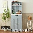JKプラン フレンチカントリー 食器棚 カップボード 幅 60 高さ 160 コンセント付き 引き出し 付き 扉付き収納 棚 キッチンボード キッチン収納 姫 木製ブルー FFC-0006-BL