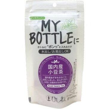 菱和園 ひしわ MY BOTTLEに 国内産小豆茶 ティーバッグ 6袋 E497670H