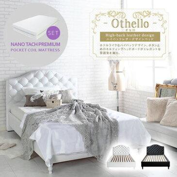 スタンザインテリア Othello【オセロ】(マットレスセット)(ホワイトダブル) ejx40215wh-ri13215wh