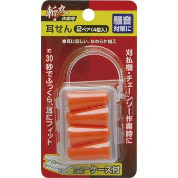 EARTH MAN 斬丸 作業用耳せん 2ペア(4個入) TKG-2073305