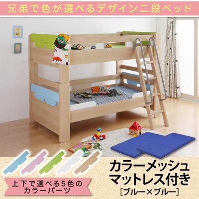 イロト 兄弟で色を選べる二段ベッド 040120629100324