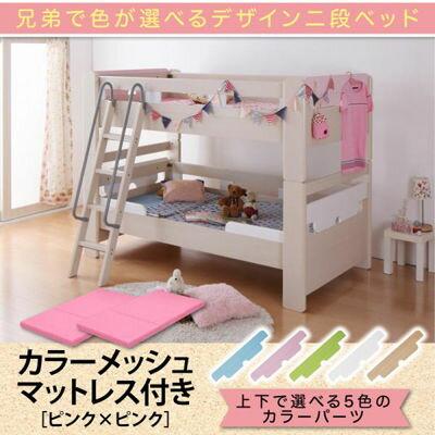 イロト 兄弟で色を選べる二段ベッド 040120631100369