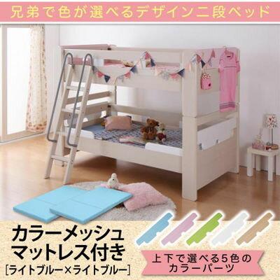 イロト 兄弟で色を選べる二段ベッド 040120632100394