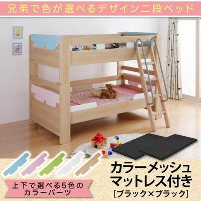 イロト 兄弟で色を選べる二段ベッド 040120633100432