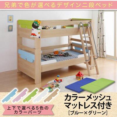 イロト 兄弟で色を選べる二段ベッド 040120634100474