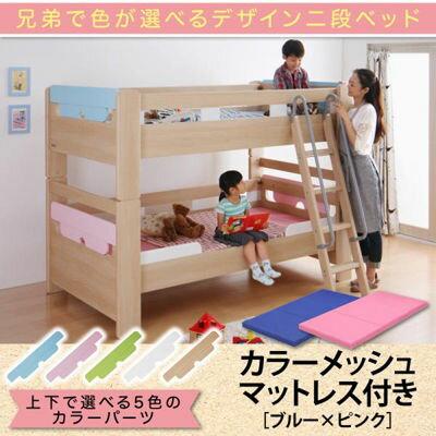 イロト 兄弟で色を選べる二段ベッド 040120635100486