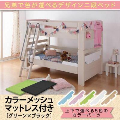 イロト 兄弟で色を選べる二段ベッド 040120640100651