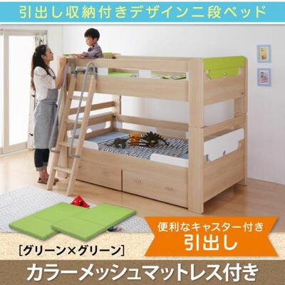 ハコラ 引出し収納付き二段ベッド 040120646100837