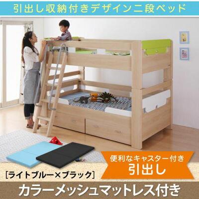 ハコラ 引出し収納付き二段ベッド 040120659101219