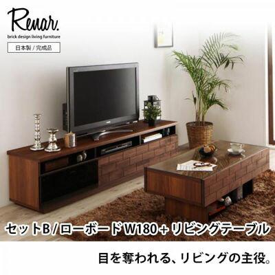 レナル 天然木アルダー材レンガ調デザインリビング収納シリーズ 04050035081160:激安!家電のタンタンショップ