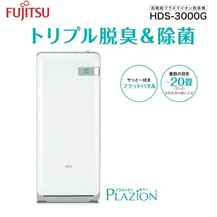 富士通ゼネラル『高機能プラズマイオン脱臭機 プラズィオン(HDS-3000G)』