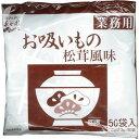 永谷園 永谷園 お吸いもの 松茸風味 業務用 50袋入 E505490H