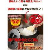 その他 美味しく炊ける釜戸炊飯器 ds-1065754