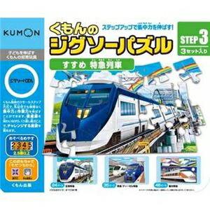 その他 くもん出版 JP-34 STEP3 すすめ 特急列車 【知育玩具】 ds-1108106