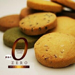 その他 豆乳おからZEROクッキー 10種 ベーシックタイプ 500g×2袋 ds-1444596