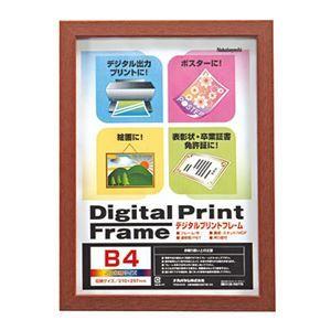 カメラ・ビデオカメラ・光学機器, デジタルフォトフレーム  () B4A4 -DPW-B4-BR 10 ds-1522846