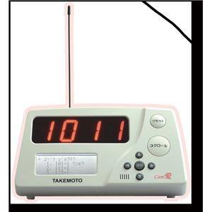 その他 タケモトデンキ 徘徊検知 Care愛 超音波離床検知S B親機 ペンダント仕様 Ci-M1-P ds-1547385:激安!家電のタンタンショップ