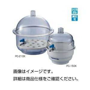 その他 (まとめ)ポリカデシケーター PC-150K ミニ【×3セット】 ds-1597528:激安!家電のタンタンショップ