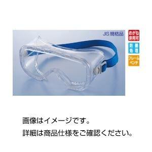 その他 (まとめ)ゴーグル型保護メガネYG-5300 PET-AF【×3セット】 ds-1600787