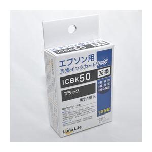 その他 (まとめ)ワールドビジネスサプライ 【Luna Life】 エプソン用 互換インクカートリッジ ICBK50 1本パック LN EP50BK【×10セット】 ds-1620716