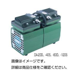 その他 ダイアフラム式真空ポンプDA-30S ds-1595752:激安!家電のタンタンショップ