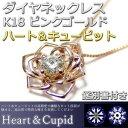 その他 ダイヤモンド ネックレス 一粒 0.03ct K18 イエローゴールド ハート&キューピット H&C Hカラー SIクラス GOOD 花 フラワー バラ 薔薇 ペンダント 鑑別書付き 限定2点限り ds-1806513