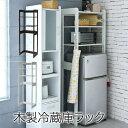 JKプラン 木製 冷蔵庫ラック 幅60 cm 冷蔵庫 上 収納 棚 レ...