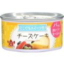 トーヨーフーズ トーヨーフーズ どこでもスイーツ缶 チーズケーキ 150g E518946H