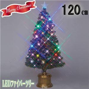 その他 クリスマスツリー 【グリーン 高さ約120cm】 SB付き 『3Dライティングファイバーツリー』 〔イベント パーティー〕 ds-1874634