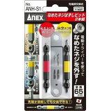 兼古製作所 【メール便での発送商品】 ANEX(アネックス) なめたネジはずしビット2本組 +1ネジ用(M2.5〜M3)+2ネジ用(M3.5〜M5) ANH-S1