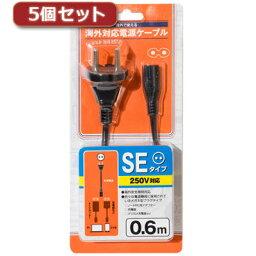 ミヨシ 【5個セット】 SEタイプ変換プラグ付きメガネ型電源ケーブル 0.6m MBC-TSE/06X5